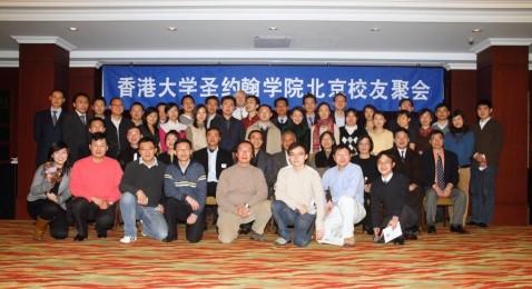 Beijing Reunion Dinner 50 Alumni