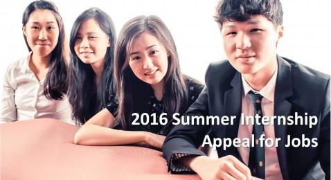 2016 Summer Internship Appeal for Jobs