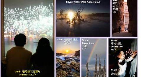 2nd SJCAA Photograph Competition – HOPE