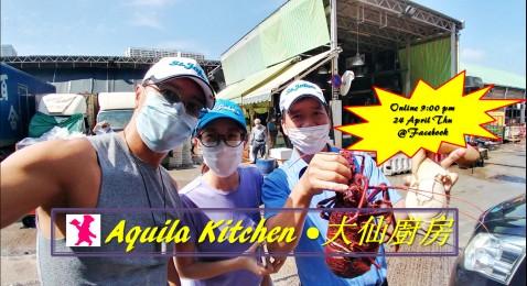 Aquila Kitchen 大仙厨房 GO LIVE